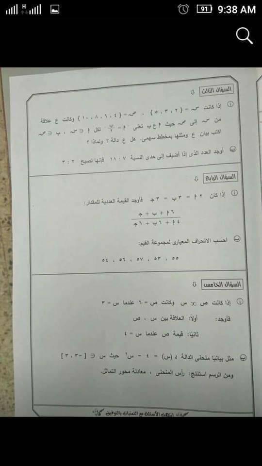 امتحان الجبر للصف الثالث الاعدادي ترم أول 2019 محافظة الجيزة 14107