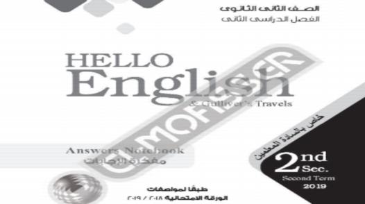 إجابات كتاب المعاصر في اللغة الانجليزية للصف الثاني الثانوى ترم ثاني 2019 14122