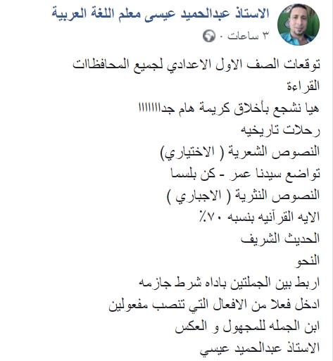 توقعات امتحان اللغة العربية للصف الاول الاعدادي الترم الثاني لجميع المحافظات أ/ عبد الحميد عيسى 14136