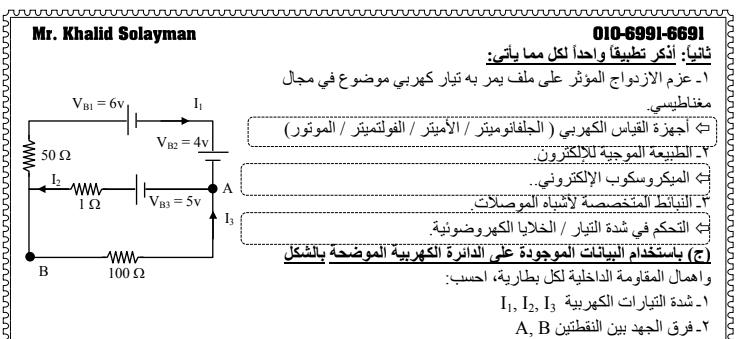 نموذج إجابة امتحان السودان في الفيزياء للصف الثالث الثانوي 2019 أ/ خالد سليمان 14141