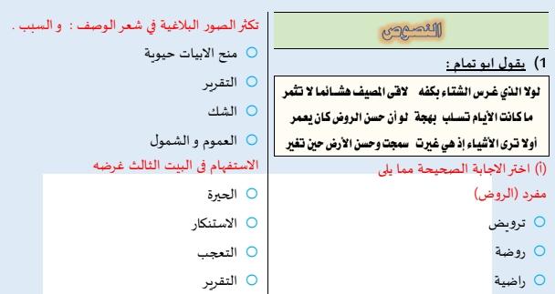 مراجعة النصوص للصف الاول الثانوى ترم ثاني نظام جديد أ/ محمد المدنى 14143