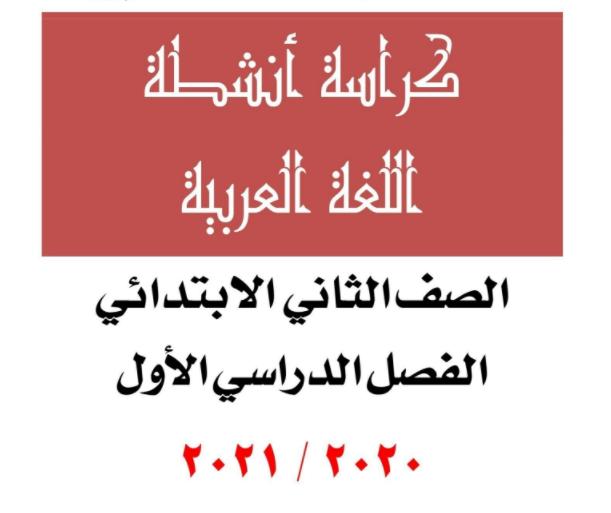 كراسة أنشطة اللغة العربية للصف الثاني الابتدائي٢٠٢١ 1415