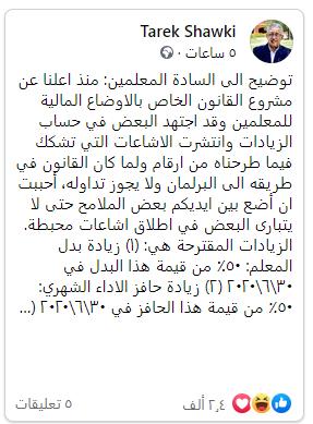 د/ شوقي: لا علاقة لوزارة التربية والتعليم بالتفاصيل المالية لزيادات المعلمين 1416