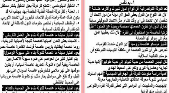 مراجعة ليلة امتحان الجغرافيا السياسية للصف الثالث الثانوى أ/ آيه السمكري 14163