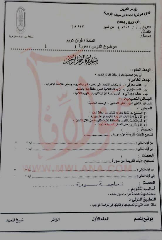 دفتر تحضير الكتروني لمادة القرآن الكريم 2019 1417