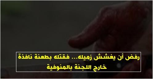 طالب يقتل زميلة خارج لجنة امتحانات بالمنوفية لرفضة تغشيشه 14170