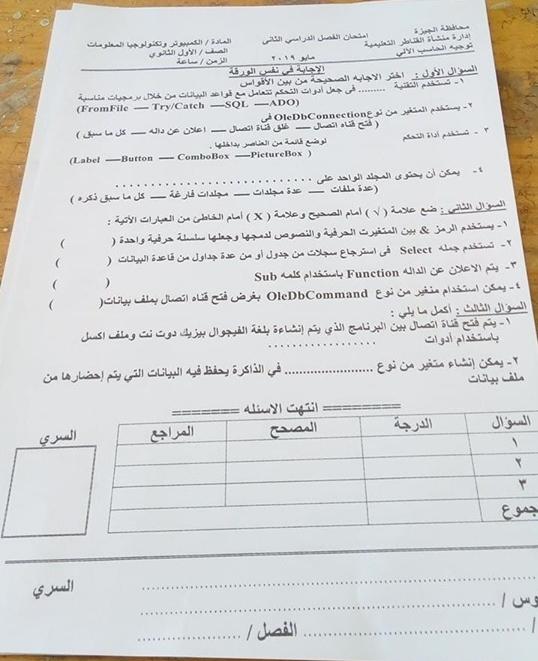 امتحان الحاسب الألي للصف الأول الثانوي ترم ثاني 2019 محافظة الجيزة 14176