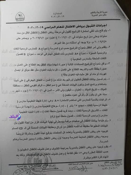 """من الغد بدء التقديم لرياض الاطفال في المدارس.. ننشر الإجراءات """"مستند""""  14184"""