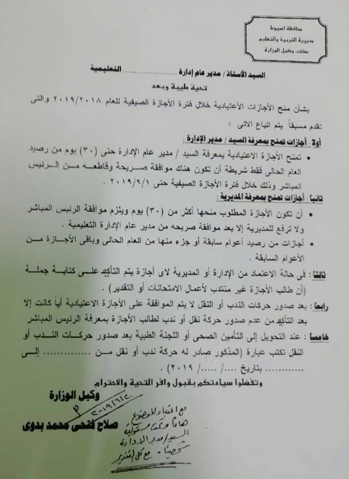 """تعليمات منح الاجازات الاعتيادية خلال فترة الاجازة الصيفية """"مستند"""" 14195"""