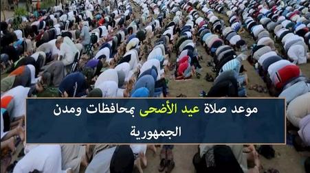 موعد صلاة عيد الاضحى المبارك بمحافظات ومدن مصر 14205