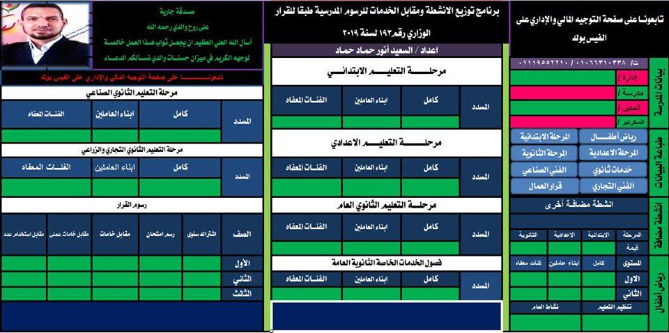 تحميل برنامج توزيع الرسوم الدراسية للعام الدراسي ٢٠١٩ / ٢٠٢٠ 14223