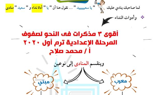 أقوى 3 مذكرات فى النحو لصفوف المرحلة الإعدادية ترم أول 2020 أ / محمد صلاح 14227