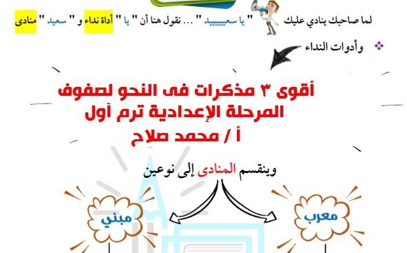 أقوى 3 مذكرات فى النحو لصفوف المرحلة الإعدادية ترم أول أ / محمد صلاح 1422710