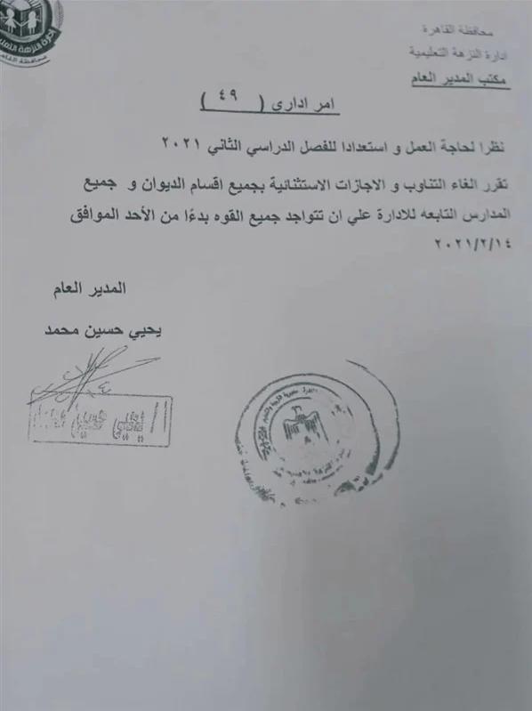 وزير التربية والتعليم يكشف حقيقة إلغاء التناوب والإجازات الاستثنائية 1423