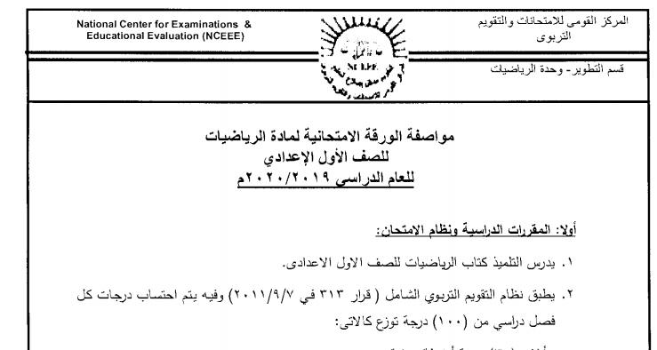 مواصفات الورقة الامتحانية لمادة الرياضيات لكل فرق اعدادي للعام الدراسي 2019 / 2020 14233
