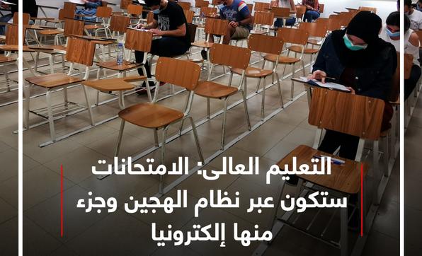 التعليم العالي l امتحانات الجامعات ستكون عبر نظام الهجين وجزء منها إلكترونيا  1424