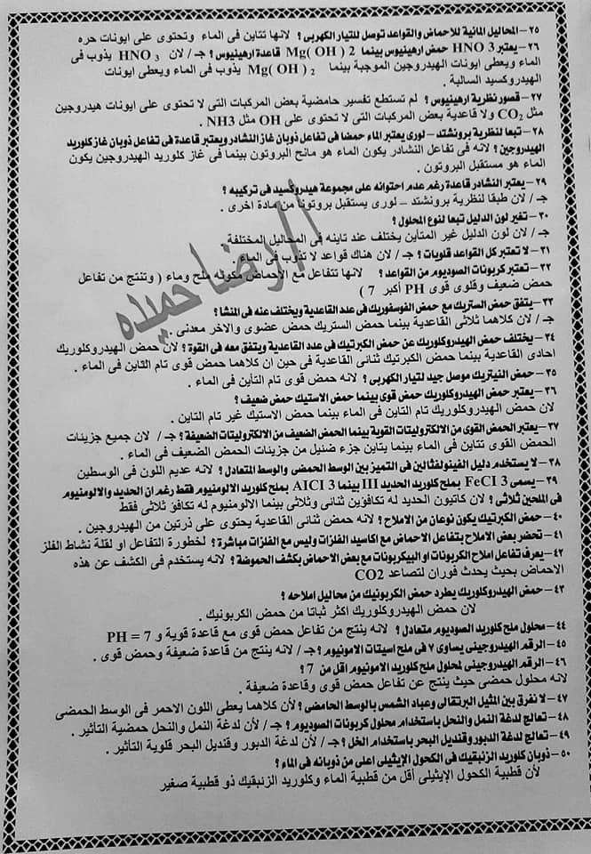 جميع تعليلات منهج كيمياء الصف الأول الثانوى مستر/ رضا حميده  14254