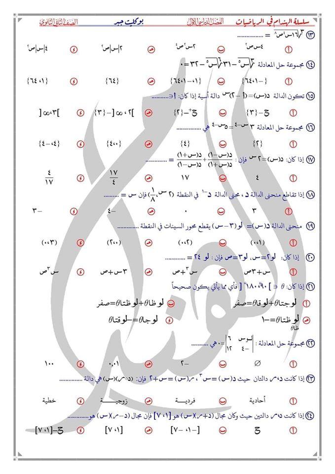 نموذج استرشادى رياضيات بحتة للصف الثانى الثانوى الترم الأول 2021  14256