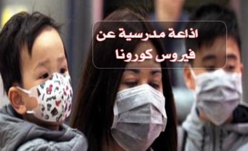 اذاعة مدرسية كاملة مكتوبة عن فيروس كورونا 14269