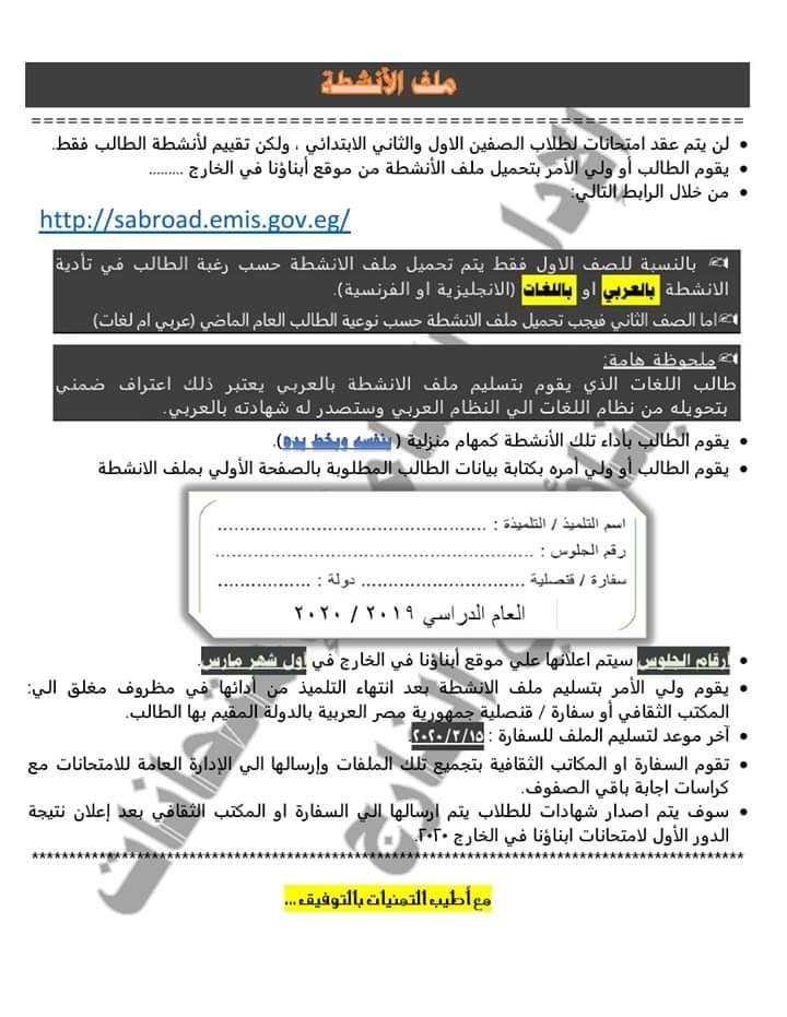 التعليم تتيح تحميل وطباعة ملف الانشطة للصفين (الأول والثاني) الابتدائي - نظام التقييم الجديد 14279