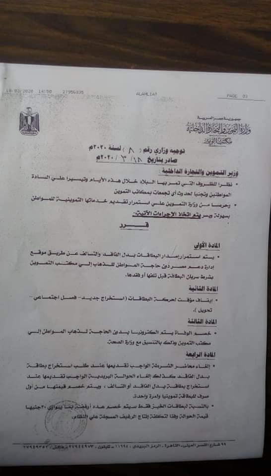 إصدار بطاقات التموين  بدل التالف والفاقد على موقع دعم مصر دون الذهاب للمكاتب 14280
