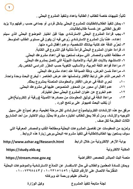 """تعليمات تنفيذ المشروع البحثي لطلبة وطالبات الأزهر الشريف """"مستند"""" 14282"""