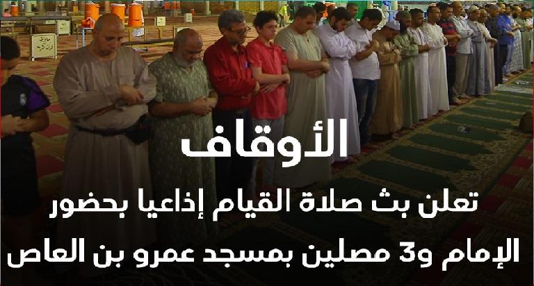 عاجل | الأوقاف تعلن بث صلاة القيام بحضور الإمام و3 مصلين بمسجد عمرو بن العاص 14285