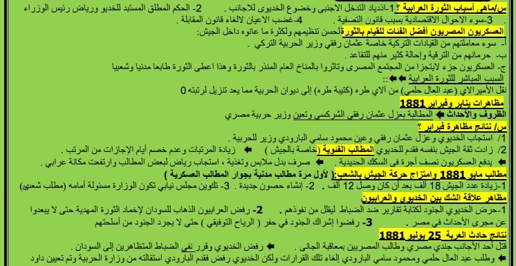 مراجعة الفصل الثالث في التاريخ للثانوية العامة 2020 مستر/ احمد فاروق شحاتة  14291