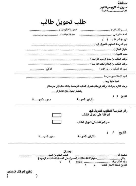 نموذج طلب تحويل طالب 14294