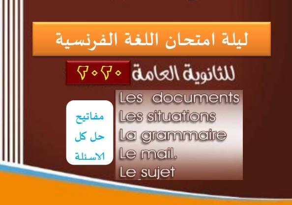 المراجعة الشاملة في اللغة الفرنسية للثانوية العامة.. كل ما تحتاجه 14301