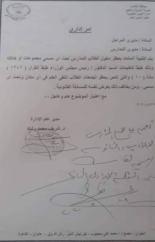 """أمر إداري بإلغاء مجموعات التقوية وحظر تجمعات الطلاب تحت أى مسمى """"مستند"""" 14305"""