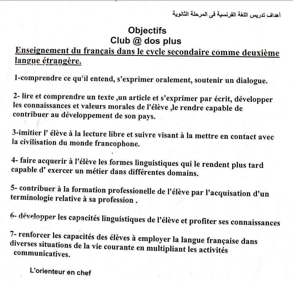 أهداف تدريس اللغة الفرنسية فى المرحلة الثانوىة 14308