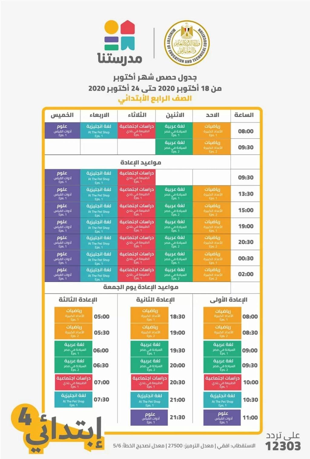 جدول حصص قناة مدرستنا لصفوف الابتدائي والاعدادي 14309