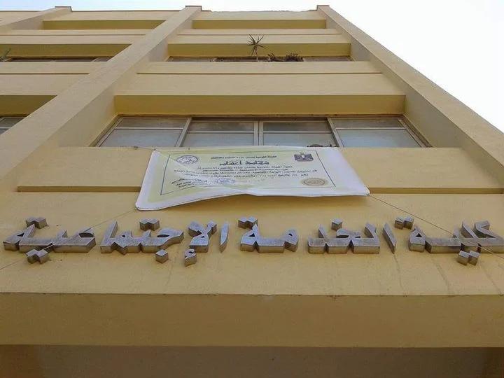 مصاريف وتنسيق كلية خدمة اجتماعية في جميع الجامعات المصرية 1431