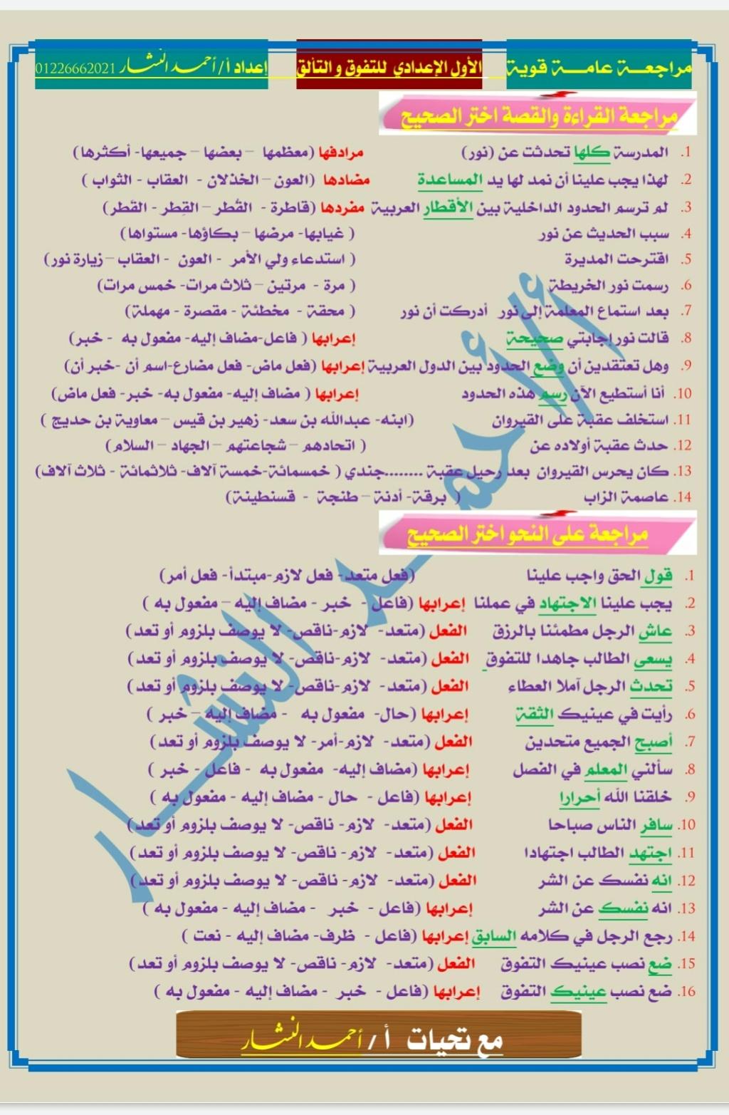 لغة عربية l مراجعة قوية لشهر إبريل الصف الأول الإعدادي 14317