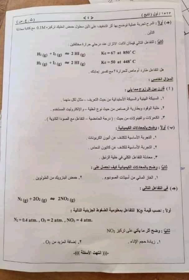 امتحان الكيمياء للثانوية العامة 2021 بالسودان 14321