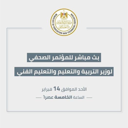 اليوم وزير التعليم يكشف تفاصيل إجراء الامتحانات وعودة الدراسة 144127