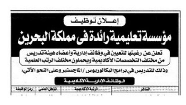 مملكة البحرين تعلن عن وظائف أعضاء هيئة التدريس 144133