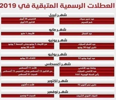16 يوم إجازة رسمية متبقية في 2019 14416
