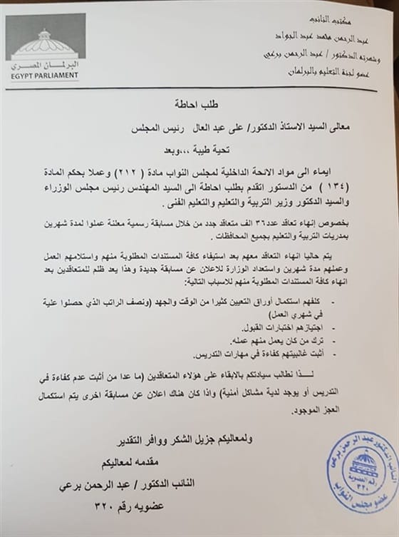طلب إحاطة لرئيس مجلس الوزراء ووزير التعليم بخصوص الإبقاء على  المعلمين المتعاقدين 14426