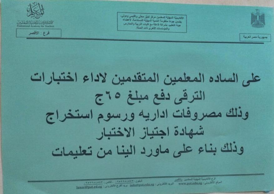 """رسوم دخول امتحانات الترقيه للمعلمين دفع مبلغ 65 جنيهاً """"مستند"""" 14436"""
