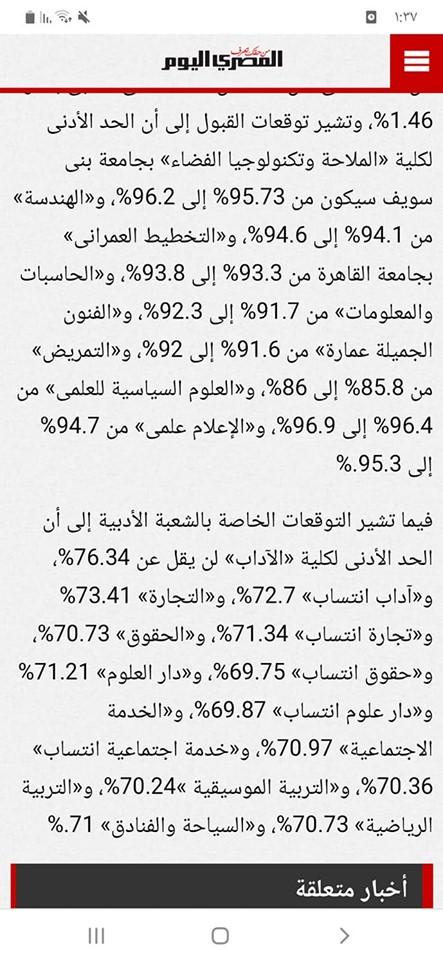 مؤشرات تنسيق المرحلة الثانية.. الهندسة 94.1% الآداب 76.3% التجارة 73% الحقوق 70.7% دار العلوم 71% 14449