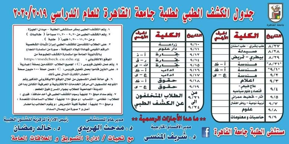 جدول مواعيد وأماكن الكشف الطبي لطلاب جامعة القاهرة الجدد للعام 2019 / 2020 14456