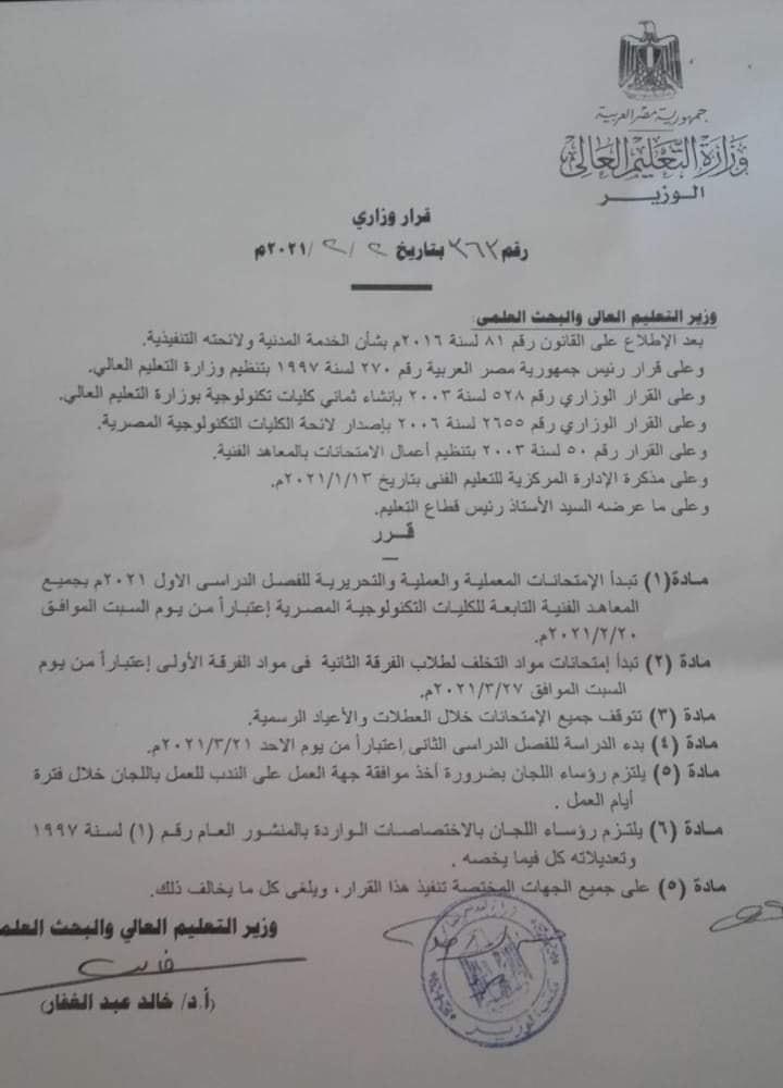 قرار وزير التعليم العالى رقم ( ٣٦٣) بتاريخ ٢٠٢١/٢/٢ بمواعيد امتحانات العملي بالجامعات 14460710
