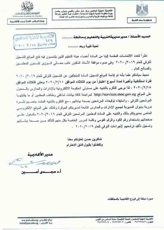 فاكس هام وعاجل لكل المعلمين المتخلفين عن الترقية 14483