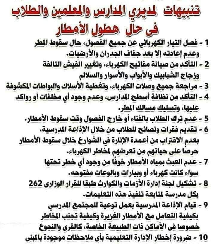 تنبيهات لمديري المدارس والمعلمين والطلاب في حال سقوط الأمطار 14487