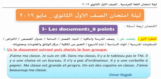 مراجعة ليلة امتحان اللغة الفرنسية للصف الأول الثانوى مايو 2019 144_bm10
