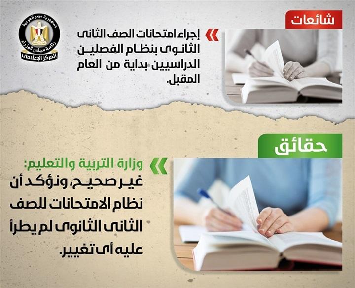 بيان مجلس الوزراء بشأن تعديل نظام الصف الثاني الثانوي العام المقبل 14511