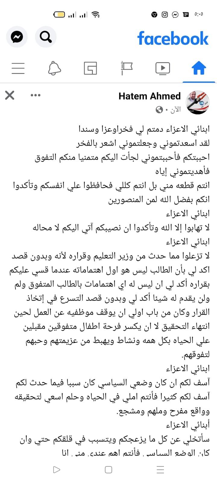 نائب دائرة أبو كبير يهاجم وزير التعليم بعد حجب نتيجة أبنائه بالثانوية العامة بعد تسريبها 14522