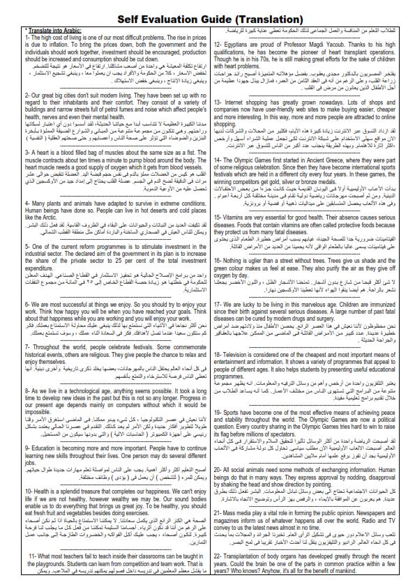 نماذج محلولة لسؤال الترجمة من دليل تقويم الطالب للصف الثالث الثانوي (وورد)  146